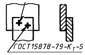 Обозначение точечной сварки на чертеже