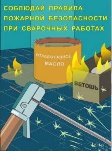 Халатность - главная причина возникновения пожаров на производстве