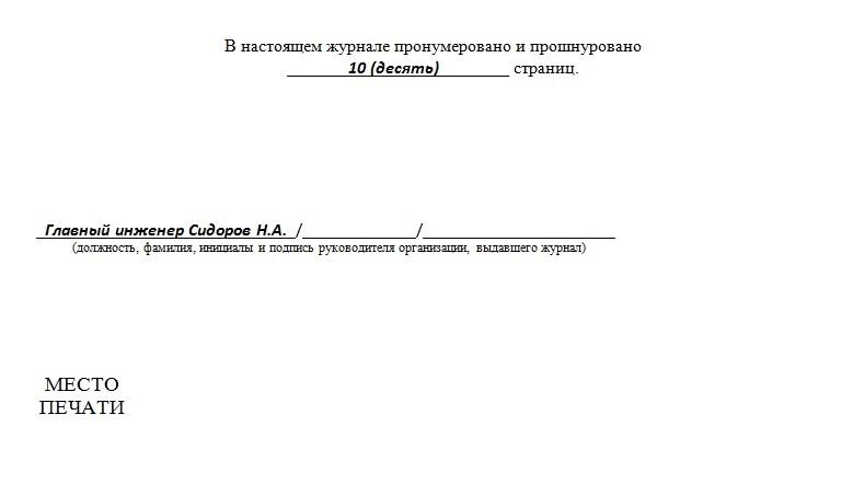 Последняя страница закрепляется печатью организации