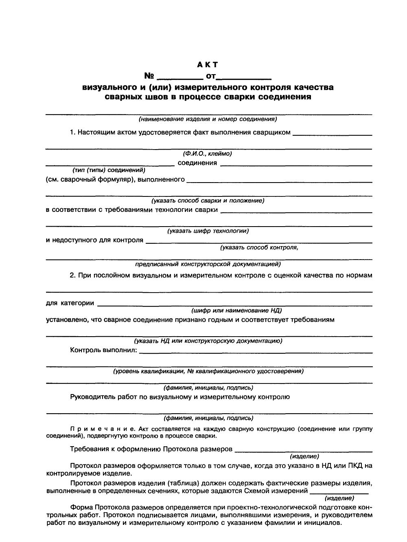 Образец оформления акта ВИК