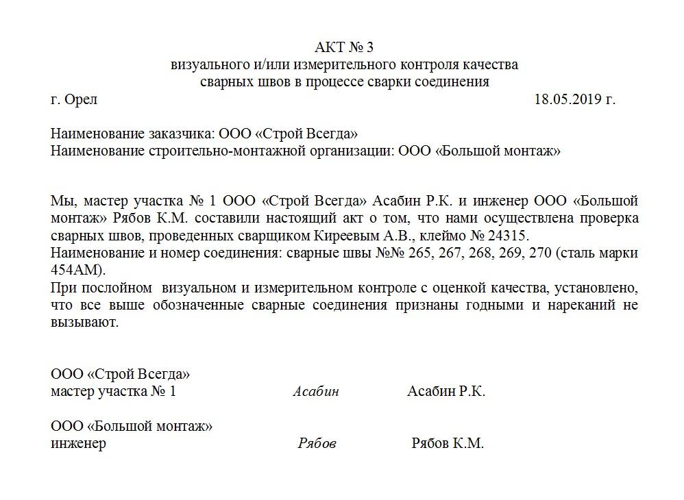 Пример заполнения акта ВИК