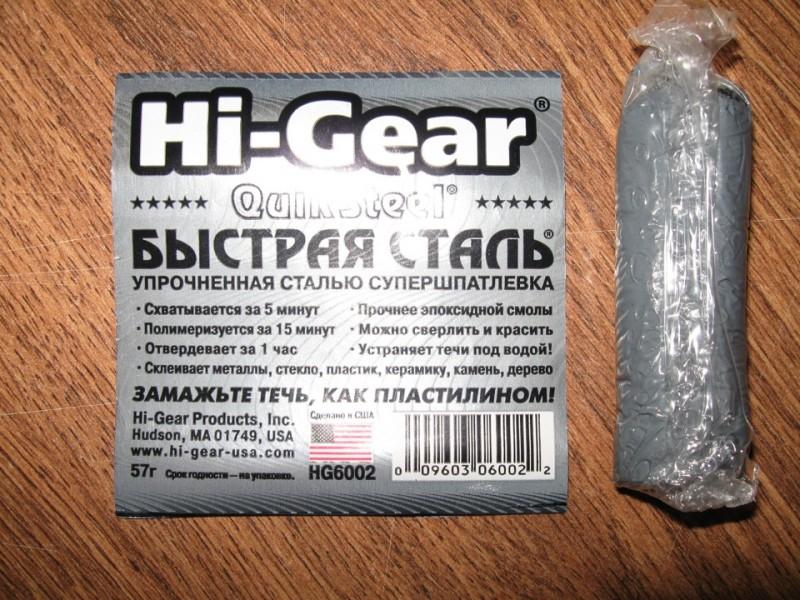 Универсальная холодная сварка Hi-Gear склеивает различные материалы